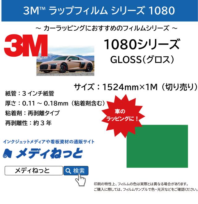 3M™ スコッチプリント® ラップフィルム1080シリーズ 1080-G46 / ケリーグリーン 1524mm×1m(切り売り)【個別送料設定あり】