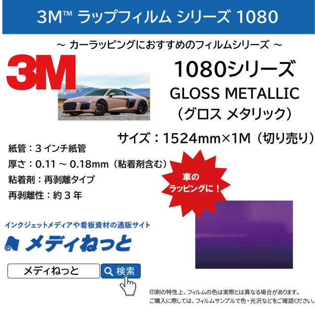 3M™ スコッチプリント® ラップフィルム1080シリーズ 1080-GP258 / プラムエクスプロージョン 1524mm×1m(切り売り)【個別送料設定あり】