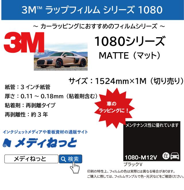 3M™ スコッチプリント® ラップフィルム1080シリーズ 1080-M12V / ブラックV 1524mm×1m(切り売り)【個別送料設定あり】