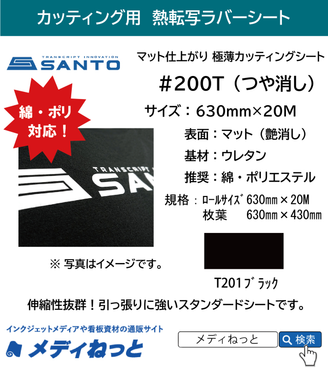 熱転写用ラバーシート #200T 薄い艶消しラバー T201ブラック 630mm×20M