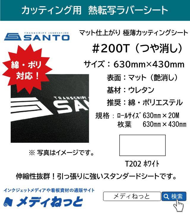 【枚葉サイズ】熱転写用ラバーシート #200T 薄い艶消しラバー T202ホワイト 630mm×430mm