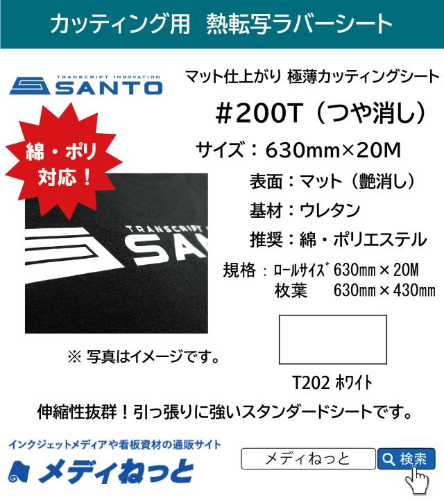 熱転写用ラバーシート #200T 薄い艶消しラバー T202ホワイト 630mm×20M