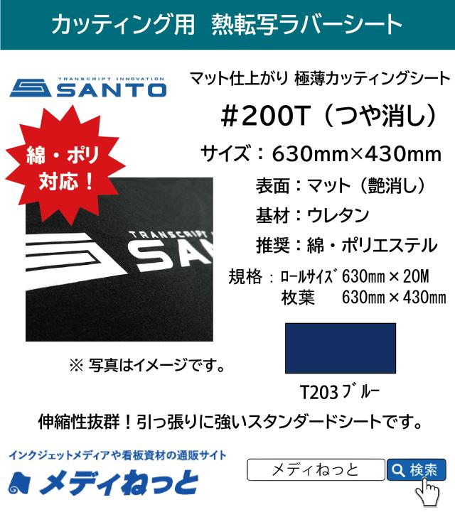 【枚葉サイズ】熱転写用ラバーシート #200T 薄い艶消しラバー T203ブルー 630mm×430mm