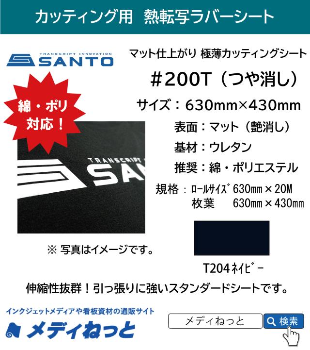 【枚葉サイズ】熱転写用ラバーシート #200T 薄い艶消しラバー T204ネイビー 630mm×430mm