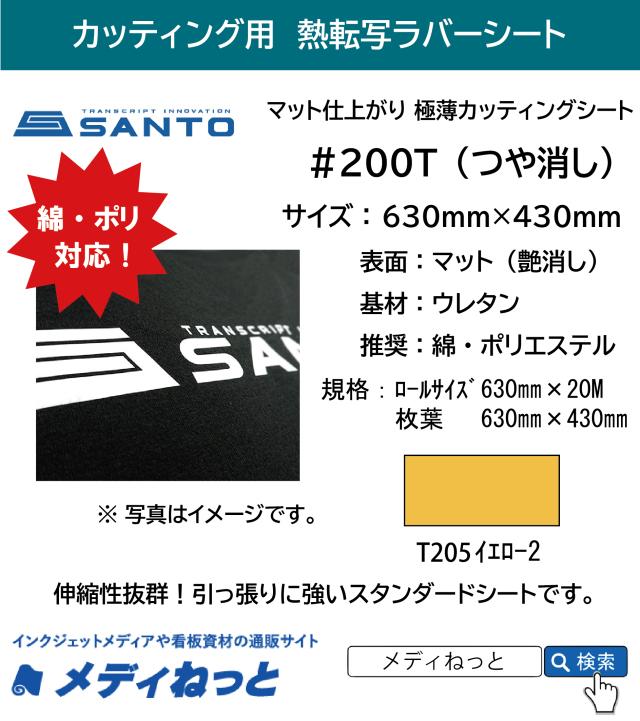【枚葉サイズ】熱転写用ラバーシート #200T 薄い艶消しラバー T205イエロー2 630mm×430mm