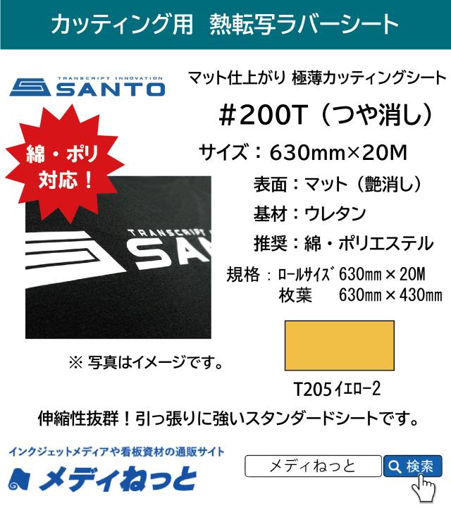 熱転写用ラバーシート #200T 薄い艶消しラバー T205イエロー2 630mm×20M