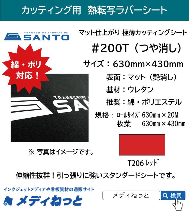 【枚葉サイズ】熱転写用ラバーシート #200T 薄い艶消しラバー T206レッド 630mm×430mm
