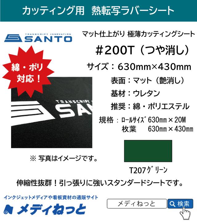 【枚葉サイズ】熱転写用ラバーシート #200T 薄い艶消しラバー T207グリーン 630mm×430mm