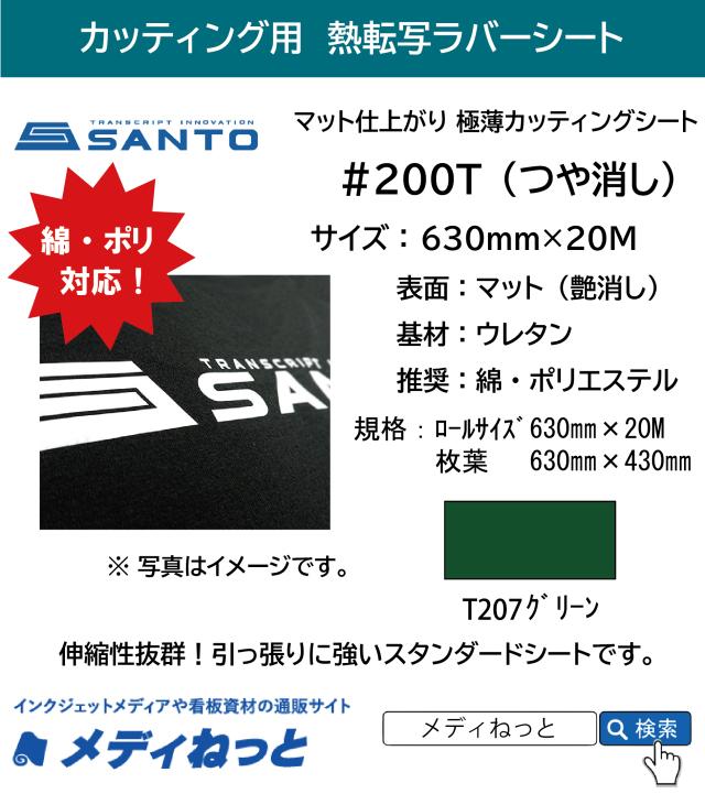 熱転写用ラバーシート #200T 薄い艶消しラバー T207グリーン 630mm×20M