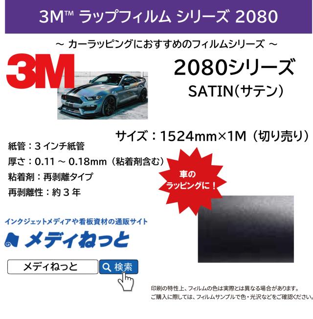3M スコッチプリント ラップフィルム2080シリーズ 2080-S261 / ダークグレー 1524mm×1m(切り売り)【個別送料設定あり】