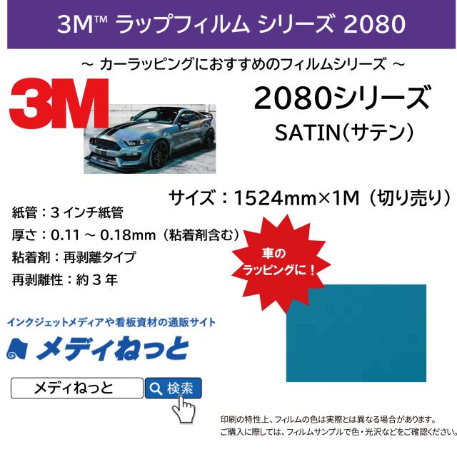 3M スコッチプリント ラップフィルム2080シリーズ 2080-S327 / オーシャンシマー 1524mm×1m(切り売り)【個別送料設定あり】
