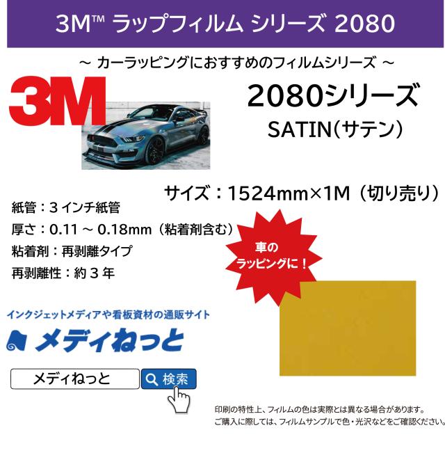 3M スコッチプリント ラップフィルム2080シリーズ 2080-S335 / ビターイエロー 1524mm×1m(切り売り)【個別送料設定あり】