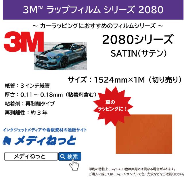 3M スコッチプリント ラップフィルム2080シリーズ 2080-S344 / コッパーキャニオン 1524mm×1m(切り売り)【個別送料設定あり】