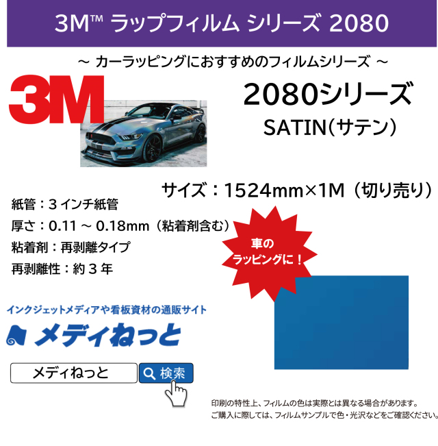 3M スコッチプリント ラップフィルム2080シリーズ 2080-S347 / パーフェクトブルー 1524mm×1m(切り売り)【個別送料設定あり】