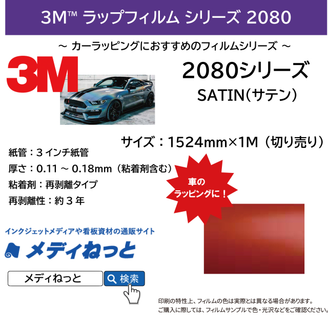 3M スコッチプリント ラップフィルム2080シリーズ 2080-S363 / スモーダリングレッド 1524mm×1m(切り売り)【個別送料設定あり】