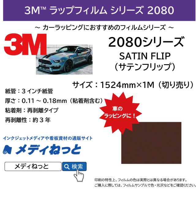 3M スコッチプリント ラップフィルム2080シリーズ 2080-SP236 / ヴォルカニックフレア 1524mm×1m(切り売り)【個別送料設定あり】