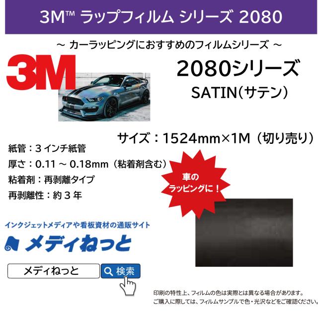 3M スコッチプリント ラップフィルム2080シリーズ 2080-SP242 / ゴールドダストブラック 1524mm×1m(切り売り)【個別送料設定あり】