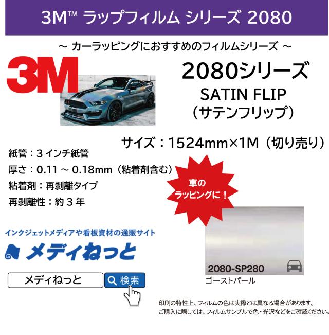 3M スコッチプリント ラップフィルム2080シリーズ 2080-SP280 / ゴーストパール 1524mm×1m(切り売り)【個別送料設定あり】