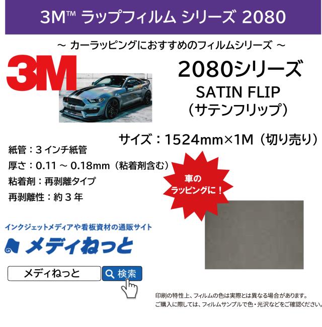 3M スコッチプリント ラップフィルム2080シリーズ 2080-SP281 / サイケデリック 1524mm×1m(切り売り)【個別送料設定あり】