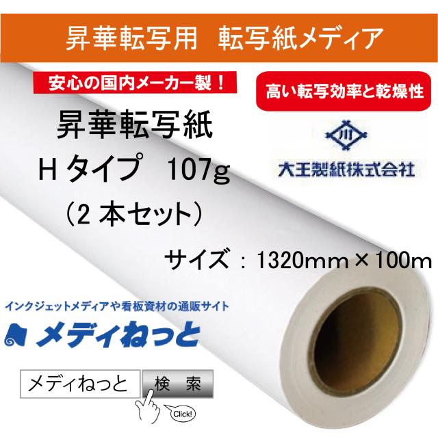 【2本セット】昇華転写紙Hタイプ 107g 1320mm×100m