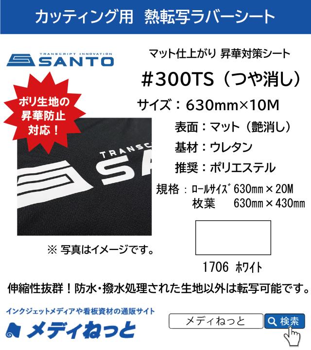 熱転写用ラバーシート #300TS 昇華防止対策 艶消しラバー 1706ホワイト 630mm×10M