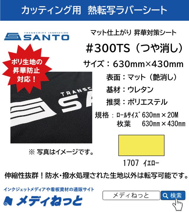 【枚葉サイズ】熱転写用ラバーシート #300TS 昇華防止対策 艶消しラバー 1707イエロー 630mm×430mm