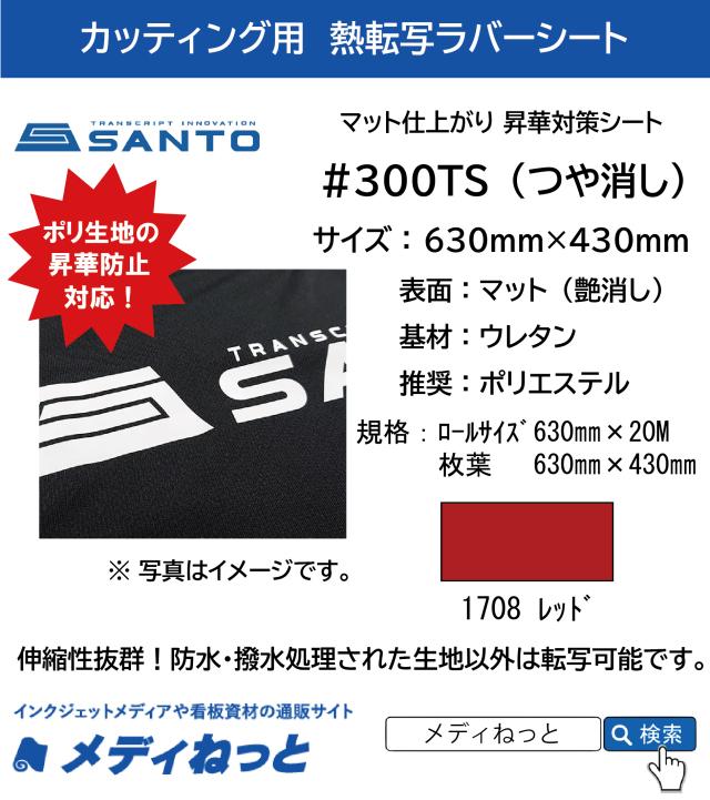 【枚葉サイズ】熱転写用ラバーシート #300TS 昇華防止対策 艶消しラバー 1708レッド 630mm×430mm