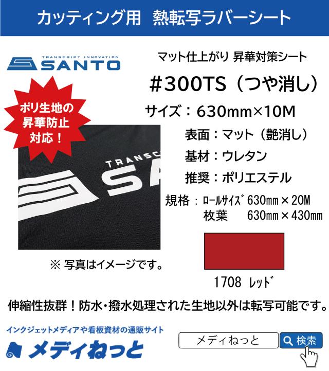 熱転写用ラバーシート #300TS 昇華防止対策 艶消しラバー 1708レッド 630mm×10M