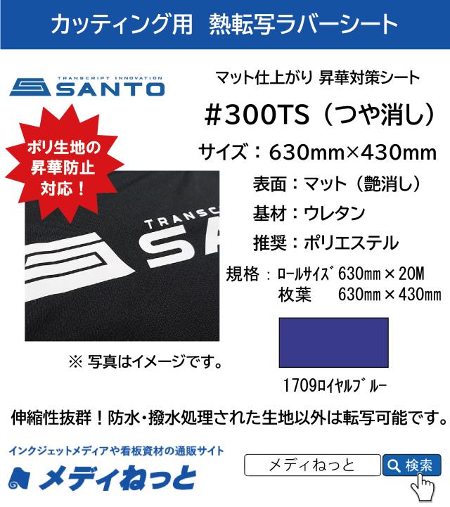【枚葉サイズ】熱転写用ラバーシート #300TS 昇華防止対策 艶消しラバー 1709ロイヤルブルー 630mm×430mm