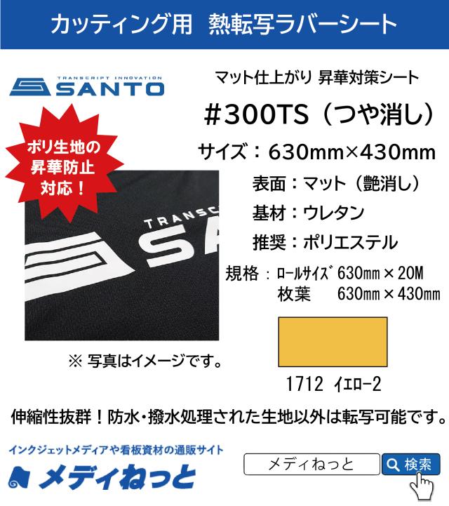【枚葉サイズ】熱転写用ラバーシート #300TS 昇華防止対策 艶消しラバー 1712イエロー2 630mm×430mm
