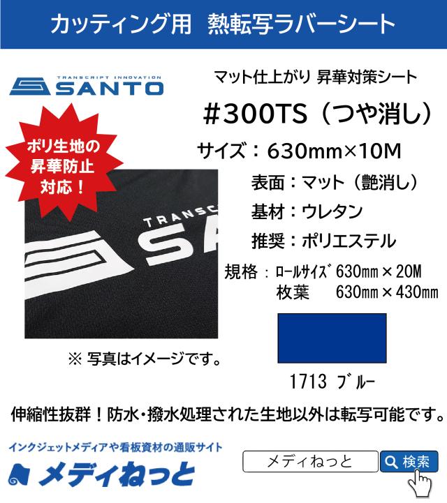 熱転写用ラバーシート #300TS 昇華防止対策 艶消しラバー 1713ブルー 630mm×10M
