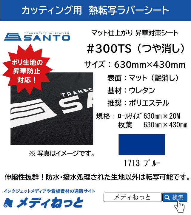 【枚葉サイズ】熱転写用ラバーシート #300TS 昇華防止対策 艶消しラバー 1713ブルー 630mm×430mm