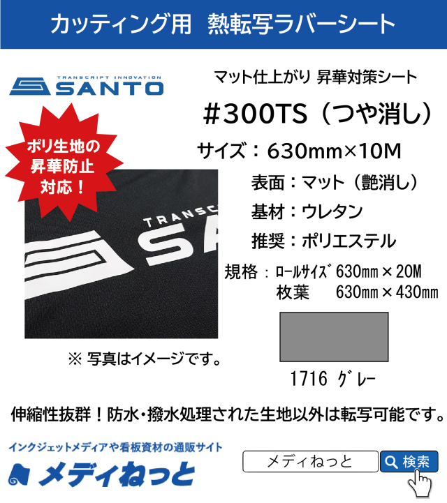 熱転写用ラバーシート #300TS 昇華防止対策 艶消しラバー 1716グレー 630mm×10M