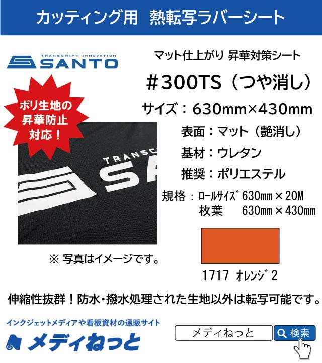 【枚葉サイズ】熱転写用ラバーシート #300TS 昇華防止対策 艶消しラバー 1717オレンジ2 630mm×430mm