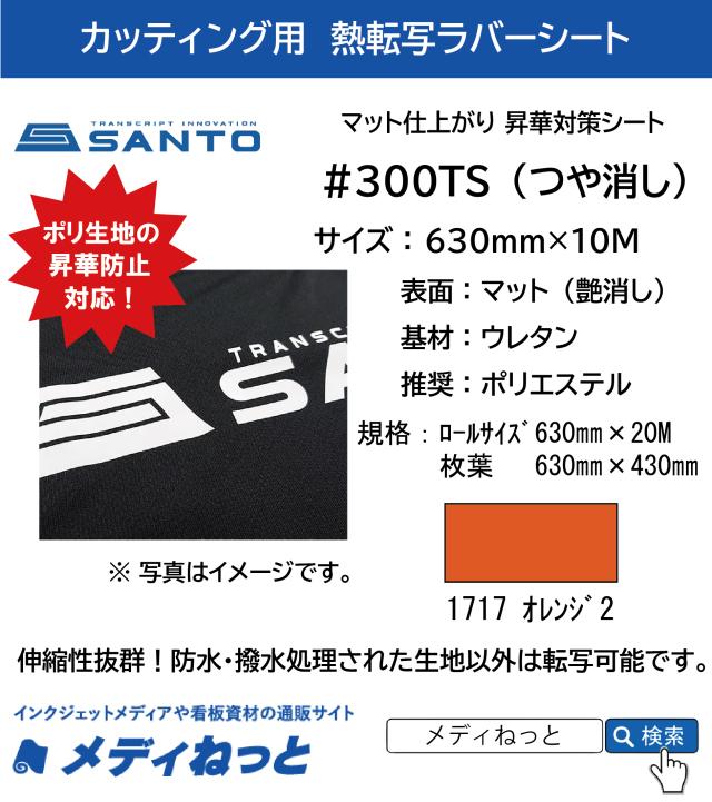 熱転写用ラバーシート #300TS 昇華防止対策 艶消しラバー 1717オレンジ2 630mm×10M
