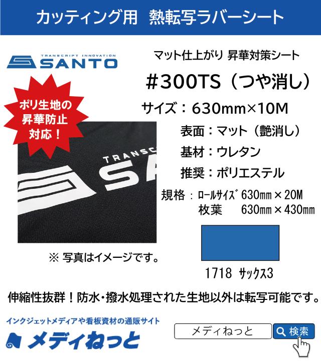 熱転写用ラバーシート #300TS 昇華防止対策 艶消しラバー 1718サックス3 630mm×10M