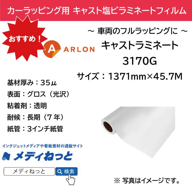 ARLON カーラッピング用3170G キャストラミネート(グロス) 1,371mm×45.7m