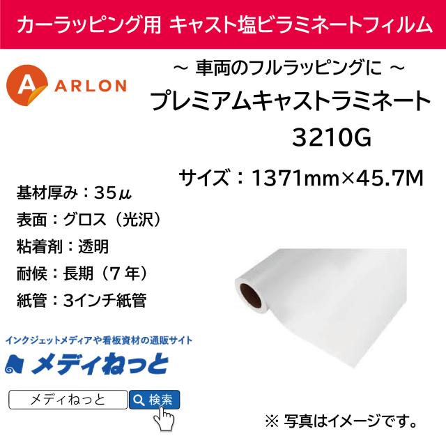 ARLON カーラッピング用3210G プレミアムキャストラミネート(グロス) 1,371mm×45.7m