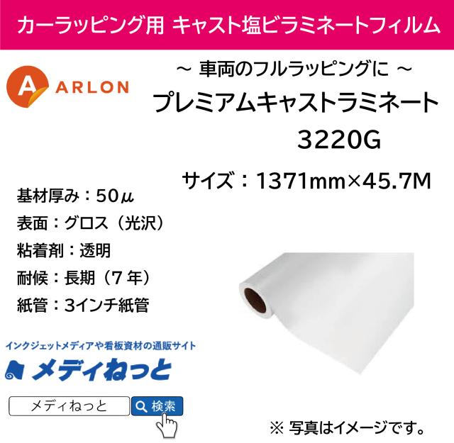 ARLON カーラッピング用3220G プレミアムキャストラミネート(グロス) 1,371mm×45.7m