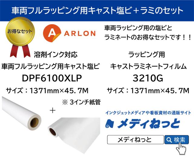 【お得なセット】ARLON カーラッピング用DPF6100XLP(グレーエアフリー糊)1,371mm×45.7m / 3210Gキャストラミ1,371mm×45.7m
