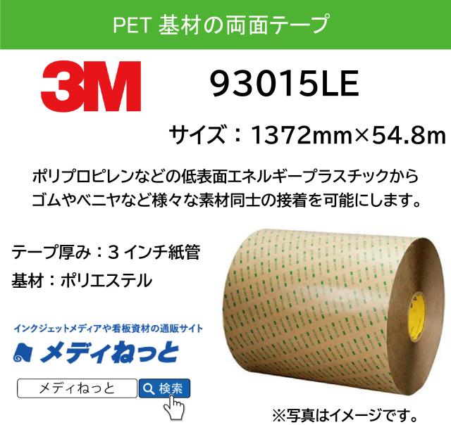 【3等分】3M™ ポリエステル基材両面粘着テープ 93015LE 1371mm×54.8M