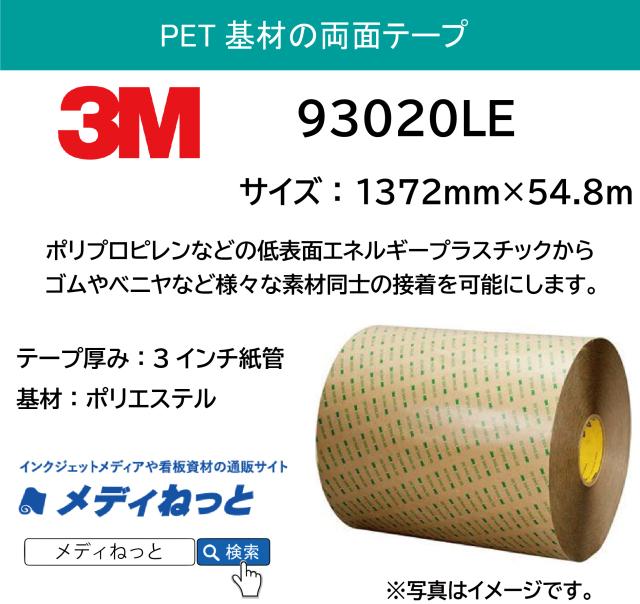 【3等分】3M™ ポリエステル基材両面粘着テープ 93020LE 1371mm×54.8M