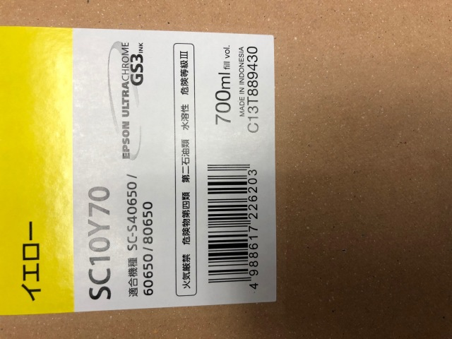 EPSONインクカートリッジSC10Y70 Y(イエロー) 700ml