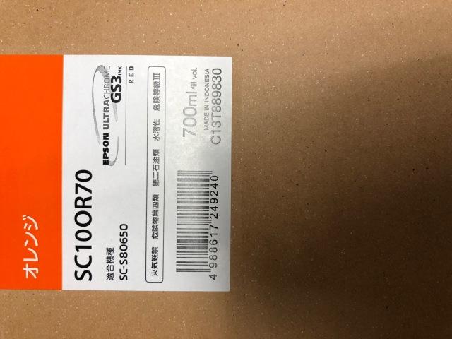EPSONインクカートリッジSC10OR70 OR(オレンジ) 700ml