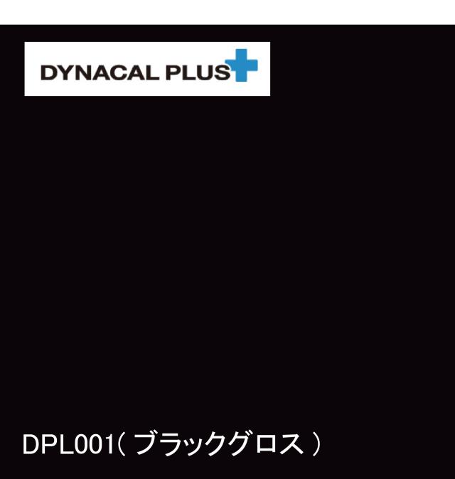 【5月末までキャンペーン】ダイナカルプラスDPL001(黒グロス/クリアー糊) 1020mm×10m