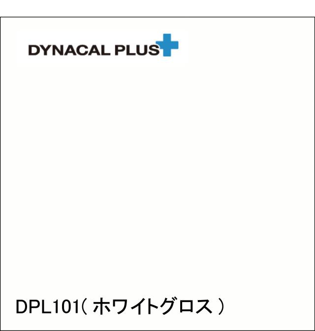 【5月末までキャンペーン】ダイナカルプラスDPL101(白グロス/グレー糊) 1020mm×10m