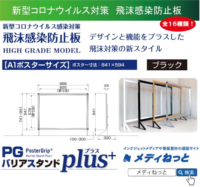 【飛沫感染予防板】PGバリアスタンドプラス A1ポスターサイズ ブラック