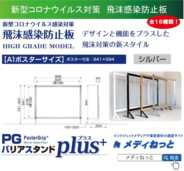 【飛沫感染予防板】PGバリアスタンドプラス A1ポスターサイズ シルバー