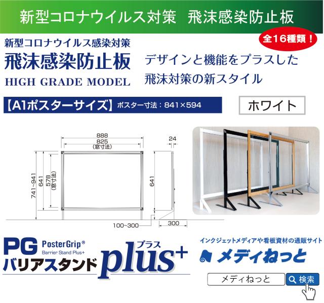 【飛沫感染予防板】PGバリアスタンドプラス A1ポスターサイズ ホワイト