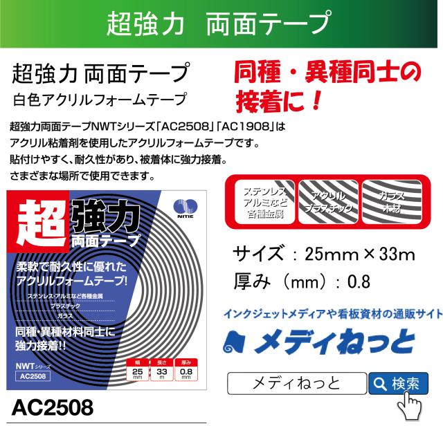 【10巻セット】超強力両面テープ(AC2508) 25mm×33m×0.8mm
